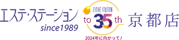 【京都/四条烏丸のエステサロン】ダイエット・痩身のエステ・ステーション 京都店
